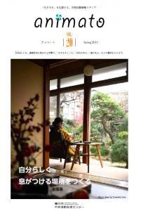 animato20表紙