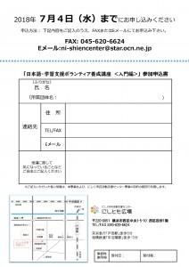 学習支援ボランティア養成講座申込み用紙