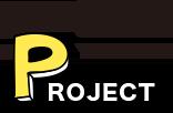 主なプロジェクト