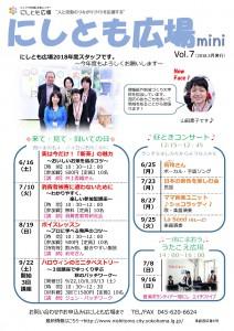 【確定】にしとも広場mini_7号.pptx_ページ_1